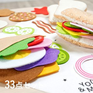 ままごとセット フェルト製 食材 知育玩具 お店屋さんごっこ 野菜 お肉 チーズ パン 手作り フェルトサンドイッチセット 33点セット|wakuwaku-land