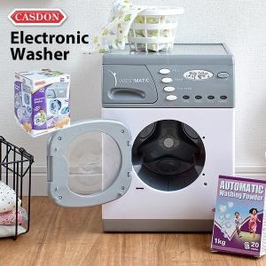 ままごと お洗濯 家事 練習 電動おもちゃ CASDON 電動式洗濯機 洗濯かご付き/CEマーク付き|wakuwaku-land