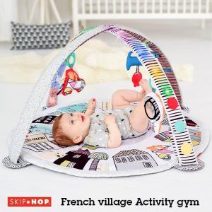 ベビー 赤ちゃん おしゃれ 知育玩具 ベビージム SKIP HOP(スキップホップ) フレンチヴィレッジ・アクティビティジム 4つのおもちゃ・ピロー付き/洗濯可能|wakuwaku-land
