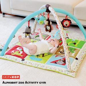 ベビー 赤ちゃん おしゃれ 知育玩具 ベビージム SKIP HOP(スキップホップ) アルファベットズー・アクティビティジム 5つのおもちゃ・ピロー付き/洗濯可能|wakuwaku-land