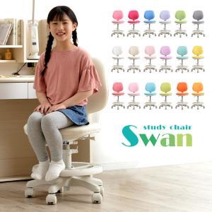当店オリジナル/荷重ロック付きキャスター 学習椅子 学習机用 椅子 昇降式 学習チェア 学習チェアー 学習いす 子供椅子 子供用 おしゃれ Swan(スワン) 18色対応|wakuwaku-land