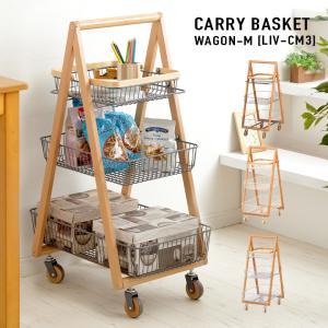 キッチン収納 台所 食器棚 棚 リビング ラック マルチラック 北欧 収納ラック キャリーバスケットワゴン M LIV-CM3 3色対応|wakuwaku-land
