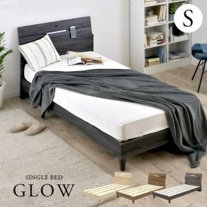 LEDライト/2口コンセント付き シングルベッド ベッドフレーム フレーム シングル ベッド すのこ...