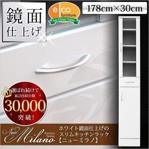 スリムキッチンラック ホワイト鏡面仕上げ NewMilano ニューミラノ 180cm×30cmサイズ|wakuwaku-land