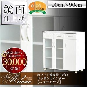 キッチンカウンター ホワイト鏡面仕上げ NewMilano ニューミラノ 90cm×90cmサイズ|wakuwaku-land