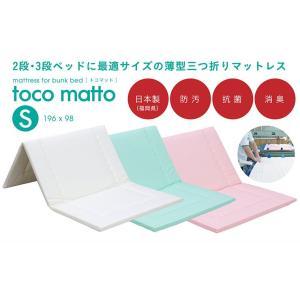 2段ベッド用 マットレス シングル 三つ折り トコマット|wakuwaku-land|03