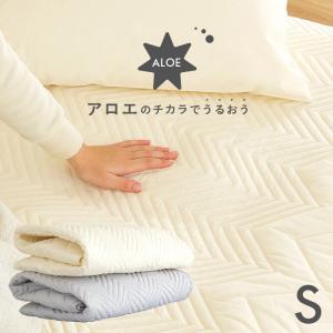 寝具 安心の日本製 国産 敷パッド S シングルサイズ アロエのチカラでうるおう 敷きパッド 100×200cm アイボリー/グレー|wakuwaku-land