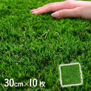 人工芝生ジョイントマット 10枚セット 30×30cm ベランダマット・バルコニータイル|wakuwaku-land