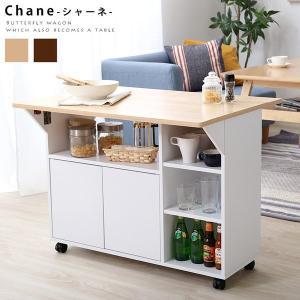 キッチンワゴン Chane(シャーネ) 幅90 バタフライタイプ 2色対応|wakuwaku-land