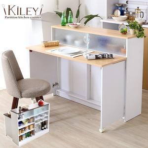 キッチンカウンター Kiley (カイリー) 幅120 バタフライタイプ 2色対応|wakuwaku-land