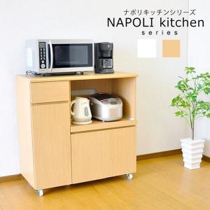 ナポリキッチンシリーズ レンジワゴン 9090RW|wakuwaku-land