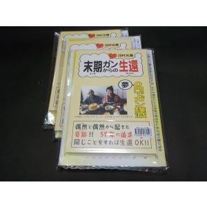 河村光惠著書「末期ガンからの生還」|wakuwaku-solar