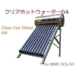 非常時 防災用 飲料水タンク 省エネ 太陽熱温水器 「わくわくそーら64-ST」《地上設置組立式》|wakuwaku-solar