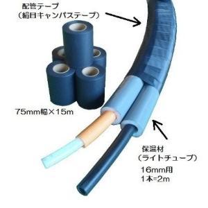 太陽熱温水器用 配管保護テープ(非粘着・黒)2個セット|wakuwaku-solar