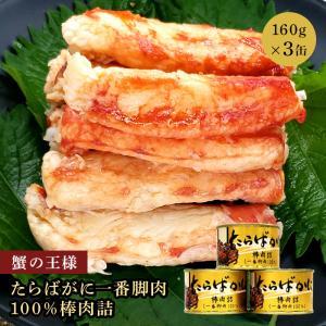 【送料無料】たらば タラバガニ たらば蟹 タラバ蟹 国産 最高級 ギフト たらばがに 棒肉 缶詰 一...