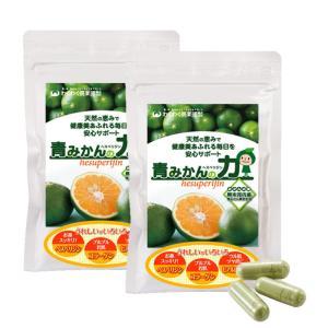 青みかんの力〈コラーゲン・ヒアルロン酸〉約1カ月分(2袋)ヘスペリジン/毛細血管強化|wakuwakukenkouclub
