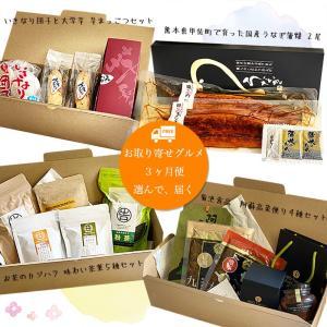 熊本から3ヶ月間選べるギフトを毎月お届けします!!  ======必ずご確認ください======= ...