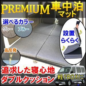 車中泊マットレス 1BOX軽自動車専用 高反発2枚セット ダ...