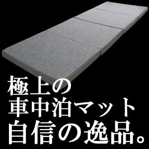車中泊マットレス 1BOX軽自動車専用 高反発1人用 ダブル...