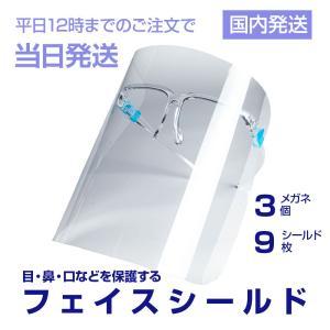 フェイスシールド6枚 メガネ3個 眼鏡型 キムタク使用  木村拓哉 フェースシールド 在庫あり  コ...