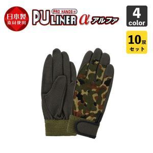 富士グローブ 作業手袋 0735_0737 PUライナーアルファ 迷彩 M〜LL10双|wakuwakusunrise