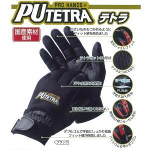 富士グローブ 作業手袋 0904_0912 PUテトラ M〜LL10双|wakuwakusunrise