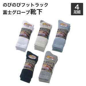 富士グローブ 1018_1070 S-121〜S-129 のびのびフットラック 5本指かかと無10組 24.5cm〜27.0cm wakuwakusunrise