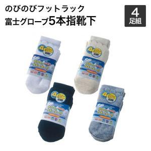富士グローブ 抗菌防臭加工 のびのびフットラック 足楽 5本指靴下 かかと付 4足組 24.5cm〜27.0cm靴下 メンズ wakuwakusunrise