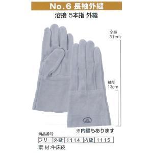 富士グローブ作業手袋 1114_1115 溶接用手袋 No.6 長袖外縫 フリーサイズ10双革手袋 皮手袋 作業用|wakuwakusunrise