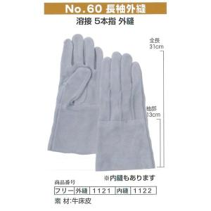 富士グローブ作業手袋 1121_1122 溶接用手袋 No.60 長袖外縫 フリーサイズ10双革手袋 皮手袋 作業用|wakuwakusunrise