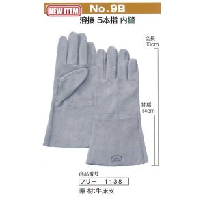 富士グローブ作業手袋 1138 溶接用手袋 No.9B フリーサイズ10双革手袋 皮手袋 作業用|wakuwakusunrise