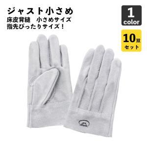富士グローブ 作業手袋 1611 ジャスト小さめ M10双革手袋 皮手袋 作業用|wakuwakusunrise