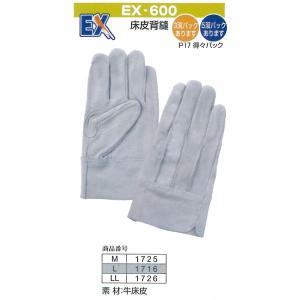 富士グローブ 作業手袋 1725_1726 EX-600 M〜LL10双革手袋 皮手袋 作業用|wakuwakusunrise
