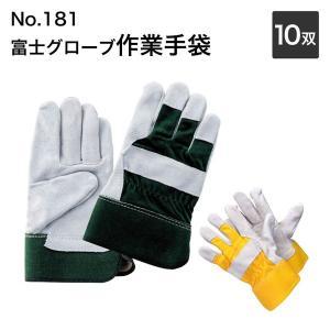 富士グローブ 作業手袋 1824_1821 No.181 フリー(L) 10双革手袋 皮手袋 作業用|wakuwakusunrise