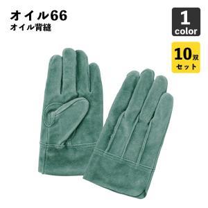 洗える皮手富士グローブ 作業手袋 5309_5353 オイル66 M〜LL10双革手袋 皮手袋 作業用 wakuwakusunrise