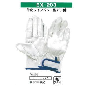 富士グローブ 作業手袋 5921 EX-203 L10双革手袋 皮手袋 作業用|wakuwakusunrise