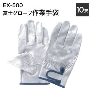 富士グローブ 作業手袋 5972_5974 EX-500 M〜LL10双革手袋 皮手袋 作業用|wakuwakusunrise