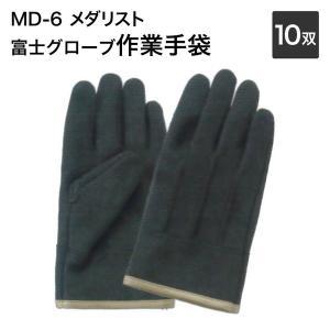 富士グローブ 作業手袋 7721_7723 メダリスト 背縫タイプ M〜LL10双|wakuwakusunrise