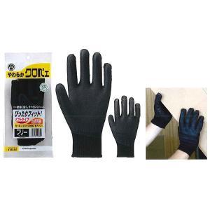 アトム【ATOM】作業手袋/滑り止め手袋 122-SX やわらかクロベエ フリー 5組セット wakuwakusunrise