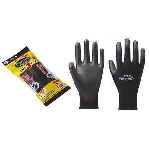 アトム【ATOM】作業手袋/滑り止め手袋 1550-3P ケミソフトブラック S/M/L 3組(双)セット|wakuwakusunrise
