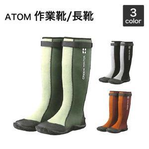 アトムATOM作業靴 長靴 2620 グリーンマスター S-LL グリーン・エンジ・グレー |wakuwakusunrise