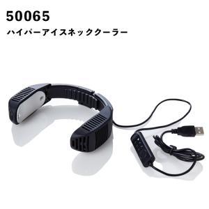 アタックベース 50065 ハイパーアイスネッククーラー【首専用クーラー】|wakuwakusunrise