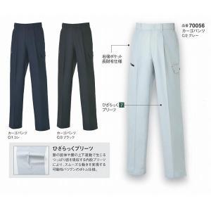 大川被服 カーゴパンツ(春夏)kansai uniform カンサイユニフォーム  K7005 (70056) 70〜88cm wakuwakusunrise