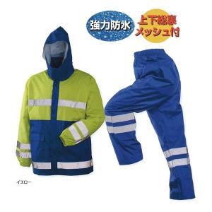 川西工業KAWANISHI作業服 レインウエア 3547 高視認レインスーツ M・L・LL・3Lサイズ イエロー |wakuwakusunrise