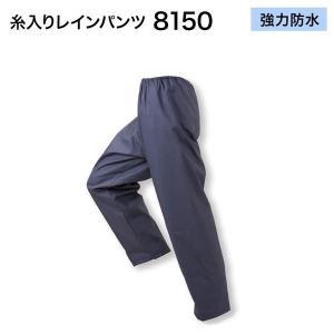 川西工業KAWANISHI作業服 レインウエア 8150 糸入パンツ 4L ネイビー |wakuwakusunrise