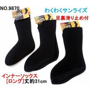 防寒ソックス 防寒靴下 ウェットスーツ素材 保温性抜群9870 インナーソックス ロングタイプ |wakuwakusunrise