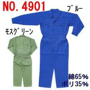 クロダルマ 4901 ツナギ服 ポリエステル65%・綿35%|wakuwakusunrise