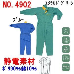クロダルマ 4902 ツナギ服 ポリエステル90%・綿10% 制電素材|wakuwakusunrise
