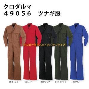 クロダルマ 49056 S〜5L ツナギ服 綿100% S〜8L対応 |wakuwakusunrise