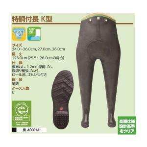 送料無料 弘進ゴム KOHSHIN RUBBER 作業靴 A0001AI 特胴付長 K型 24.0〜26.0cm、27.0cm、28.0cm(黒)|wakuwakusunrise